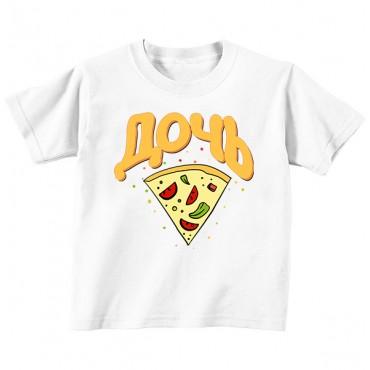Футболка детская Пицца дочь