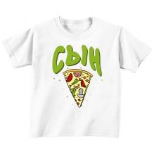 Пицца сын