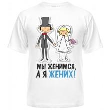 А я жених
